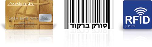 barcode_RFID_creditcard
